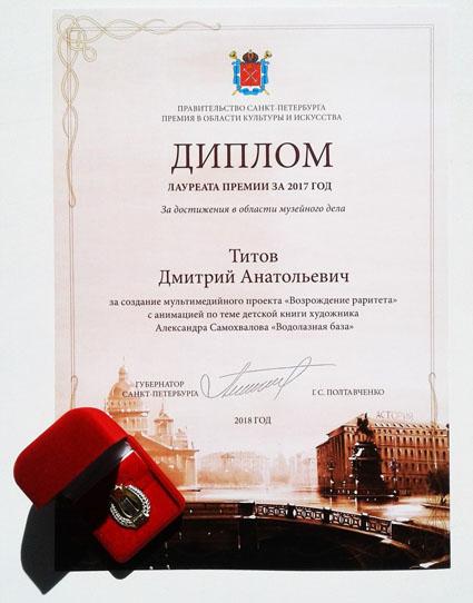 Награды Правительства Санкт-Петербурга в 2018 году